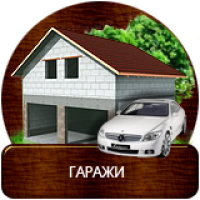 Проекты гаражей